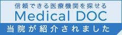 信頼できる医療機関を探せる Medical DOC 当院が紹介されました!
