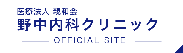 医療法人 親和会 野中内科クリニック OFFICIAL SITE